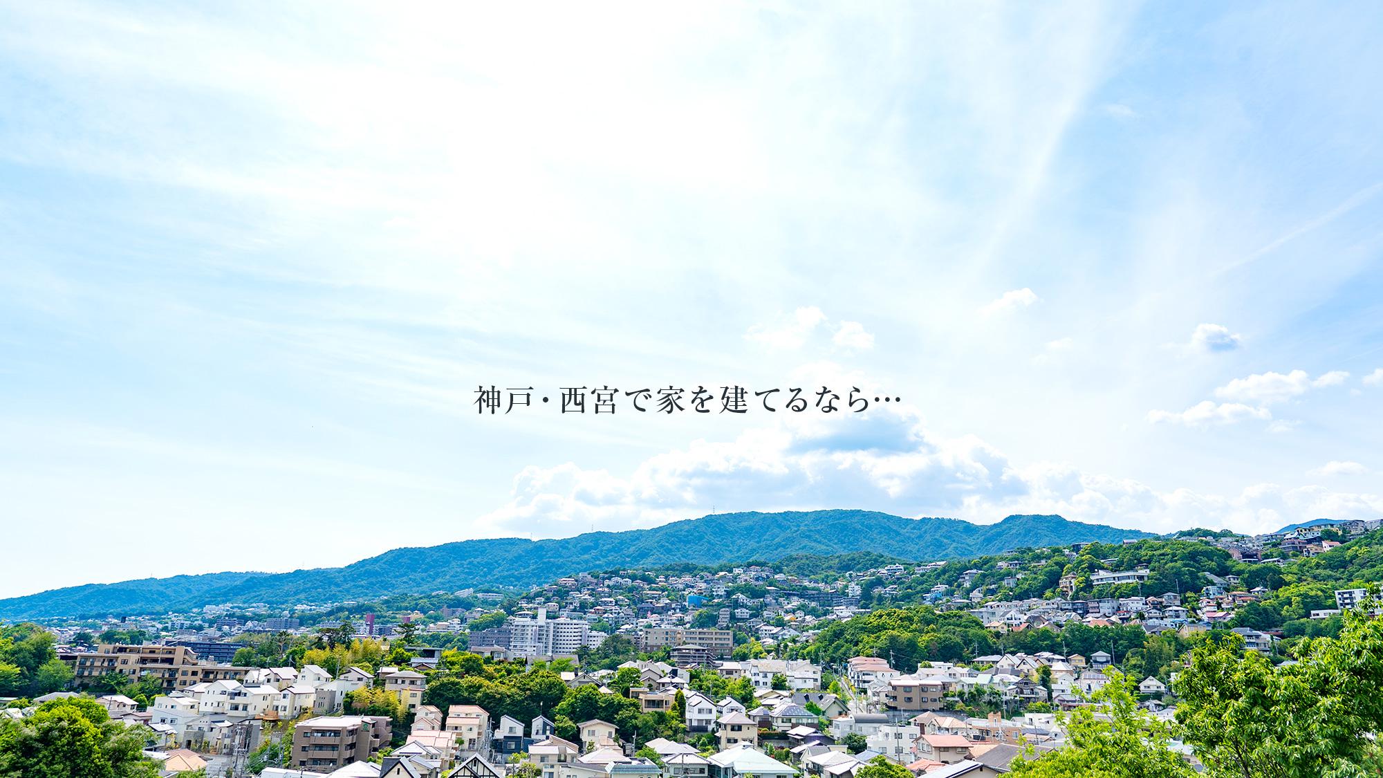神戸・西宮で家を建てるなら